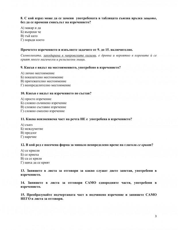 7klas-BEL_17062019-3
