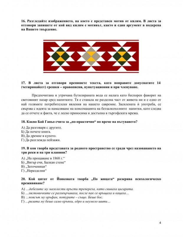 7klas-BEL_17062019-4