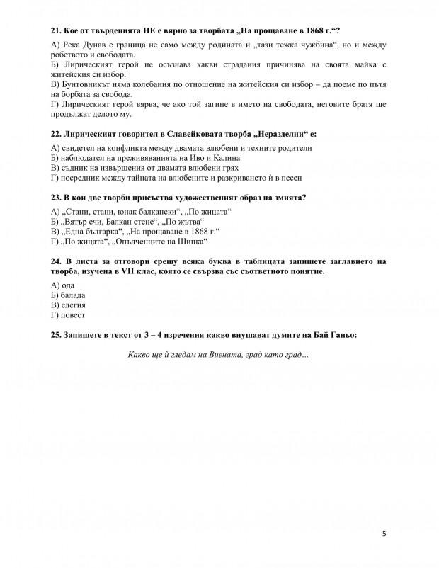 7klas-BEL_17062019-5