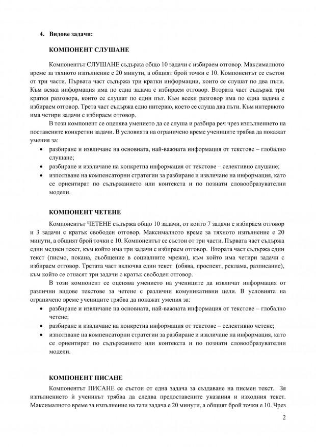 NVO_7_klas_ChE_180119-2