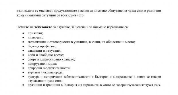 NVO_7_klas_ChE_180119-3