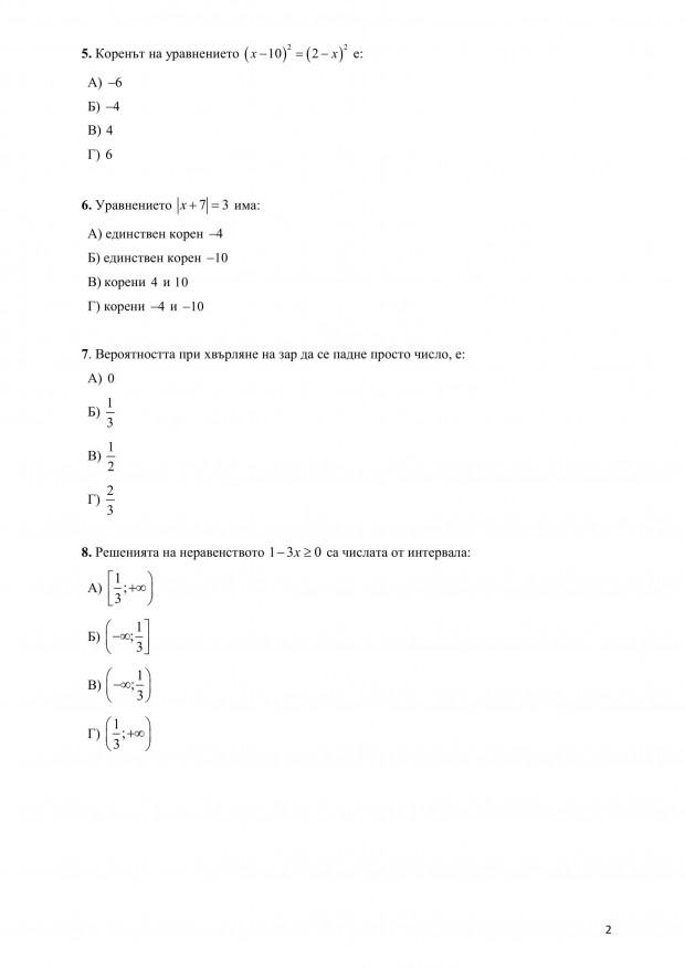 math_190619-7kl-02