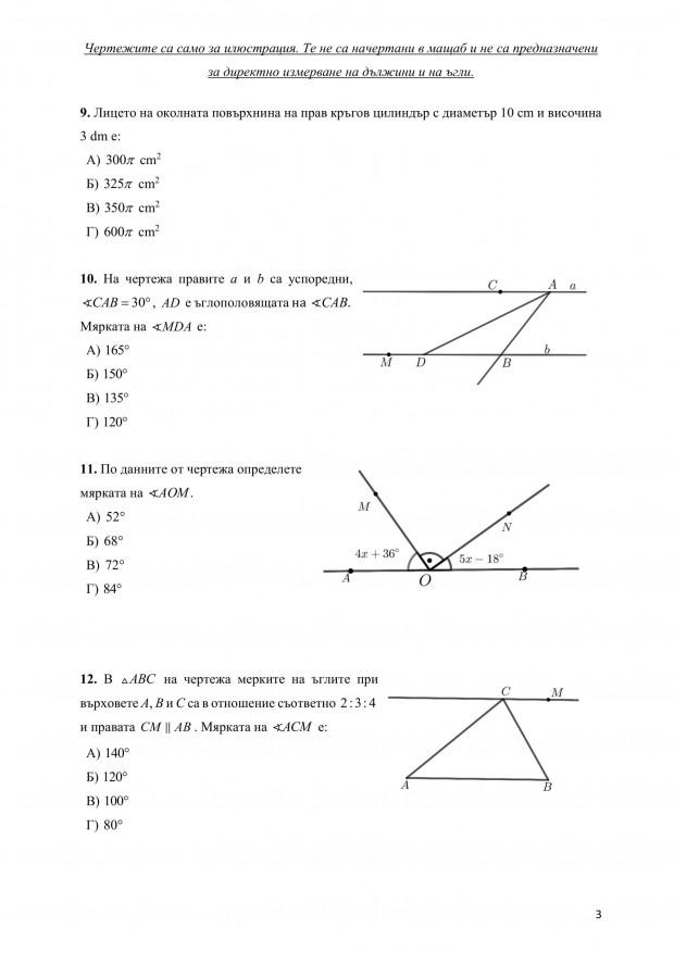 math_190619-7kl-03