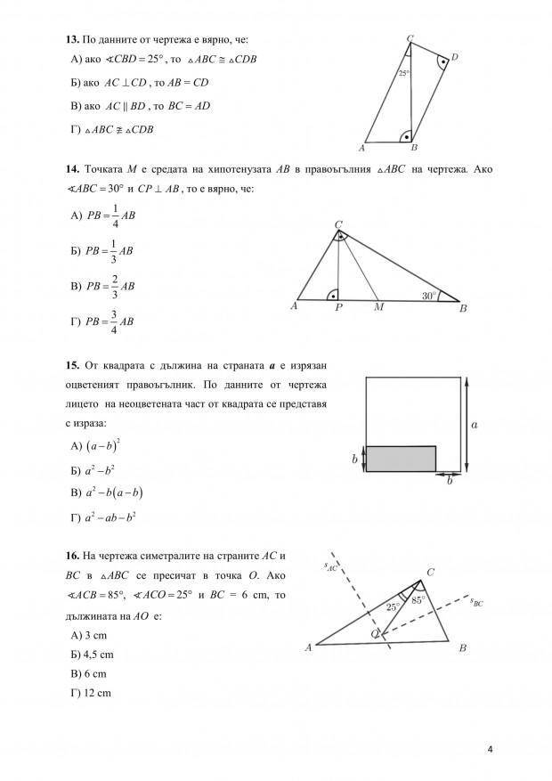 math_190619-7kl-04