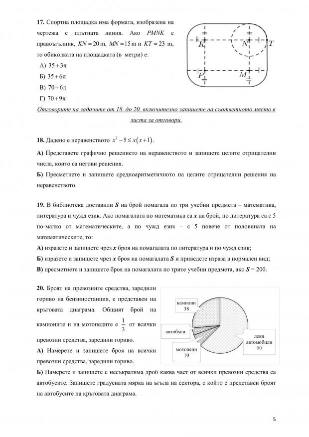 math_190619-7kl-05