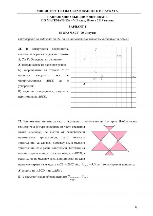 math_190619-7kl-06