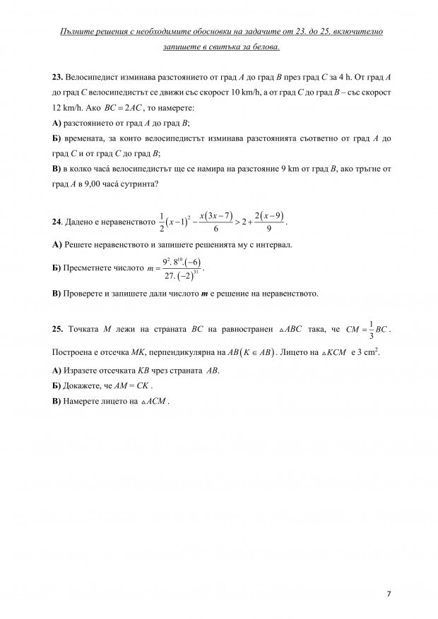math_190619-7kl-07