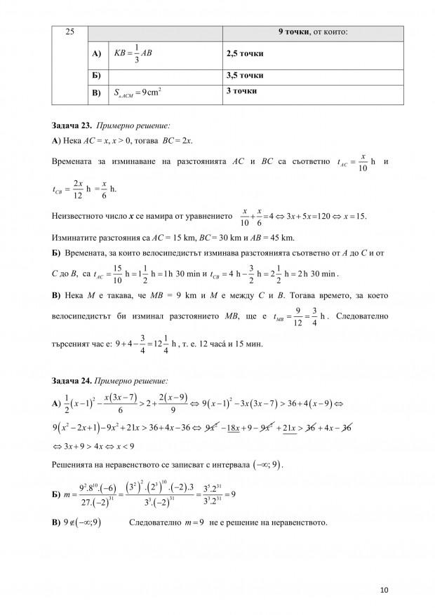 math_190619-7kl-10
