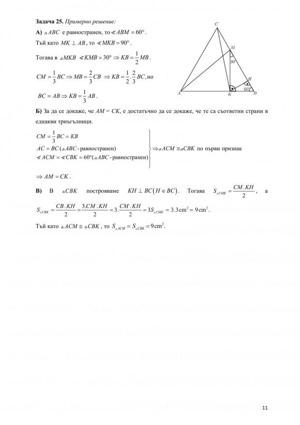 math_190619-7kl-11