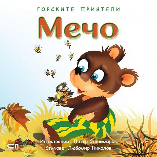 gorskite-priyateli-mecho-30