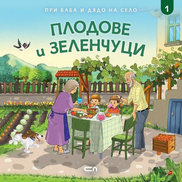 pri-baba-i-dyado-na-selo-plodove-i-zelenchutsi-30