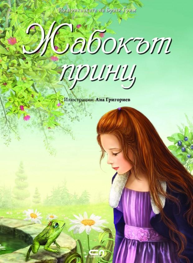 Jaboka_prinz_cov