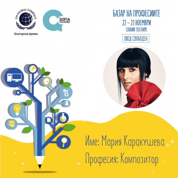 Maria Karakusheva_lektor