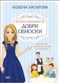Obnoski_cover