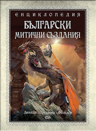 BG_Valshebni_sazdaniq_316x