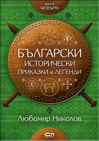 BG_istoricheski_04-korica