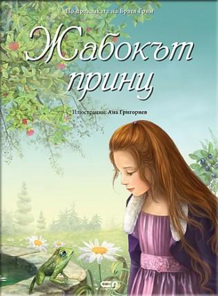 Jaboka_prinz_cov_316x