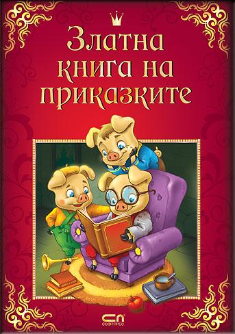 Zlatna_kniga_prikazki