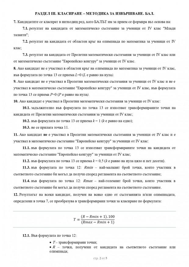 priem-sled-4-klas-pravila-za-priem-v-5-klas-na-2020-2021_page-0002