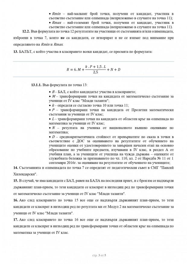 priem-sled-4-klas-pravila-za-priem-v-5-klas-na-2020-2021_page-0003