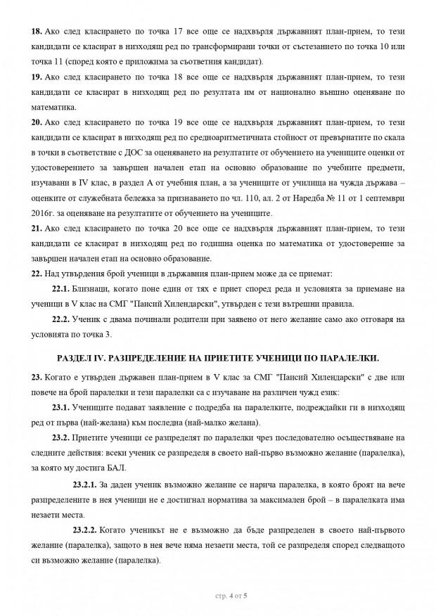 priem-sled-4-klas-pravila-za-priem-v-5-klas-na-2020-2021_page-0004