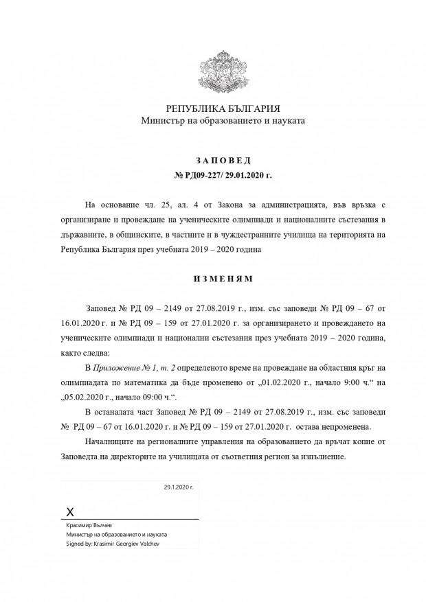 zap227_29012020_izm-data_olim-math (1)_page-0001