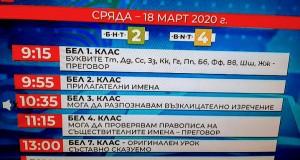bnt programa 18 mart 2020 1