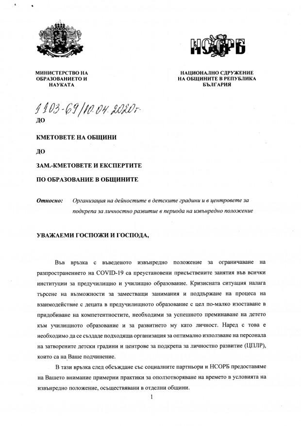 Letter MON-1