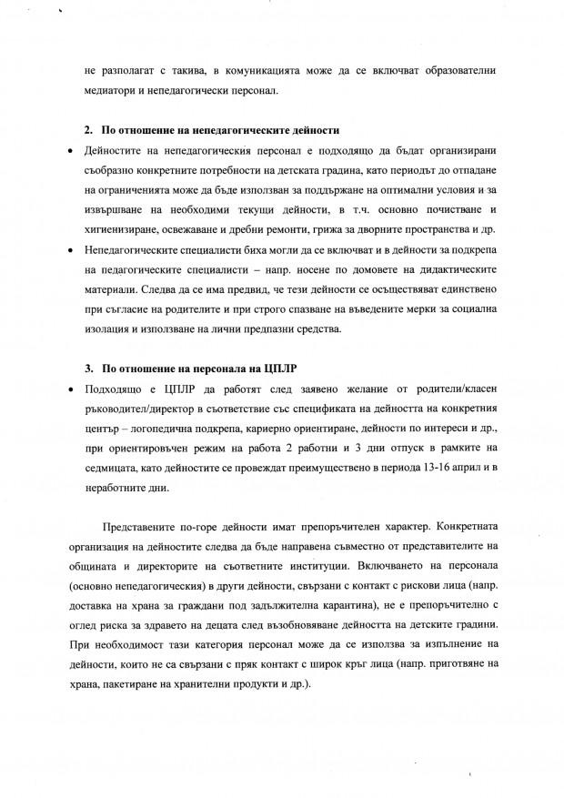 Letter MON-3