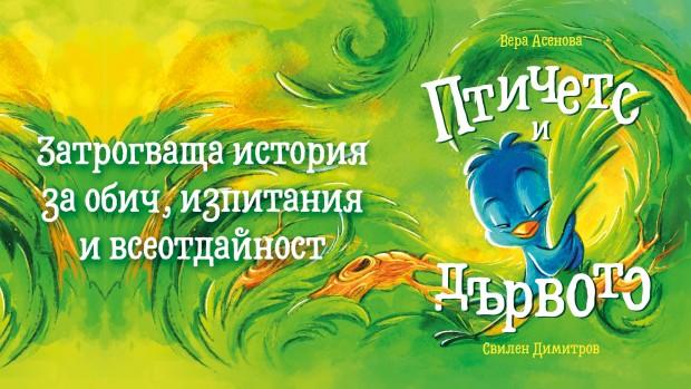 Ptiche_1920x1080