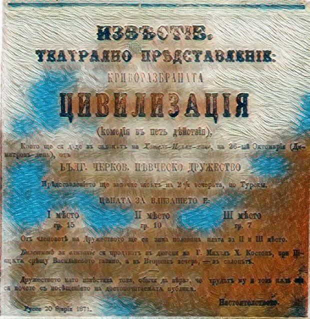 """Известие за театрално представление """"Криворазбрана цивилизация"""" - 1871 г."""
