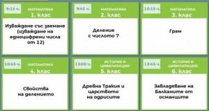 programa-0204-448970-810×0