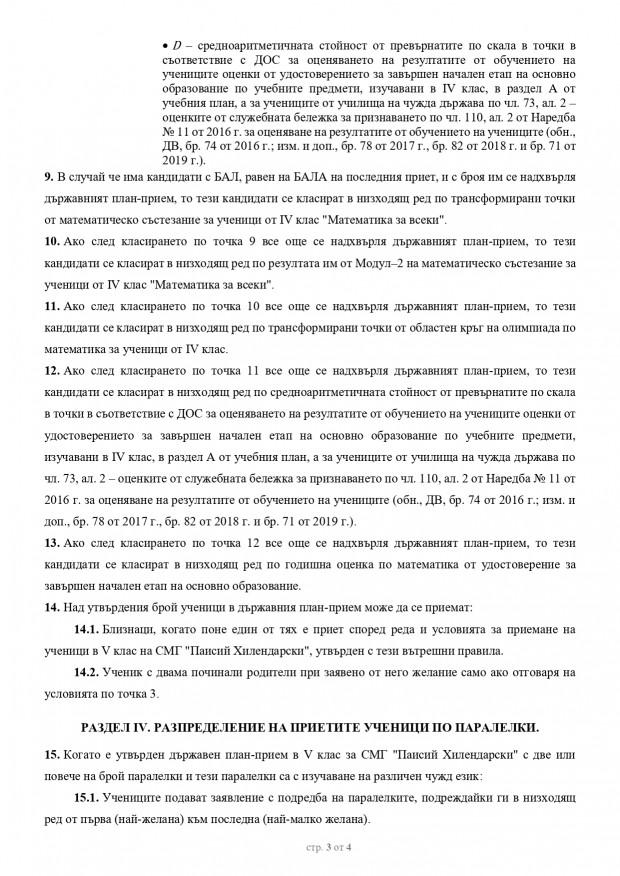 06.2-Pravila-priem-za-2020-2021-ot-14-may-2020_page-0003