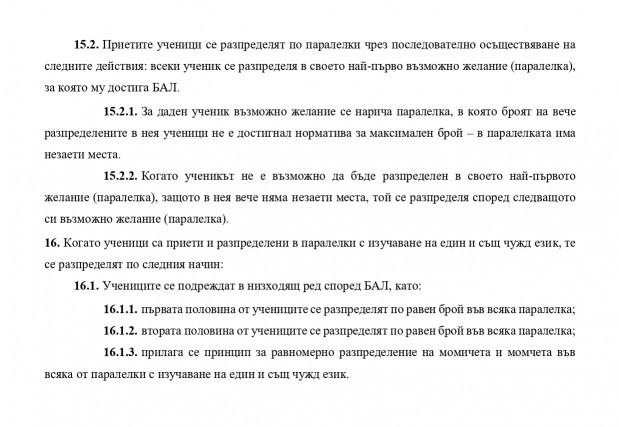 06.2-Pravila-priem-za-2020-2021-ot-14-may-2020_page-0004
