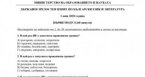 BEL_1-VI-2020_page-0001