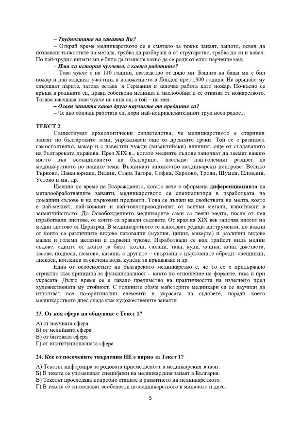 BEL_1-VI-2020_page-0005