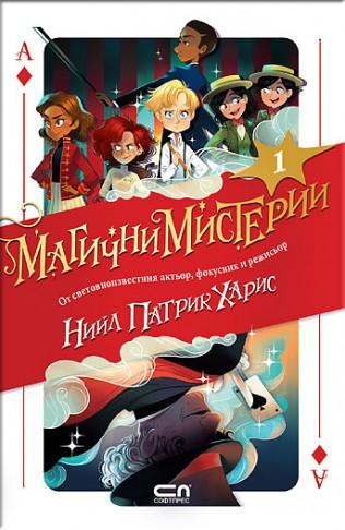 Magichni_misterii_316x