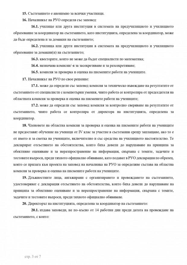 regl-matematika-za-vseki-28052020_page-0003