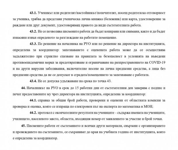 regl-matematika-za-vseki-28052020_page-0007