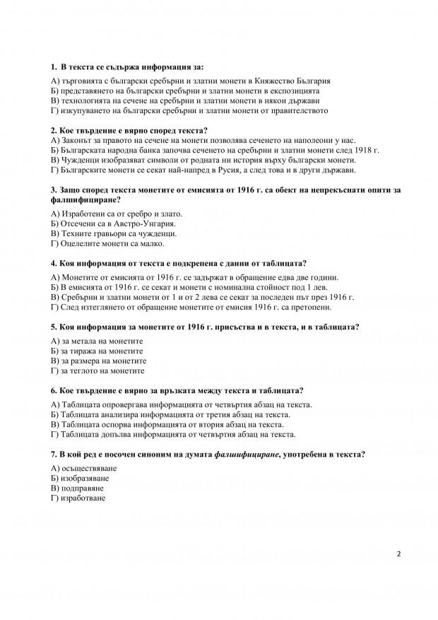 nvo-VIIkl-BEL_15062020-2
