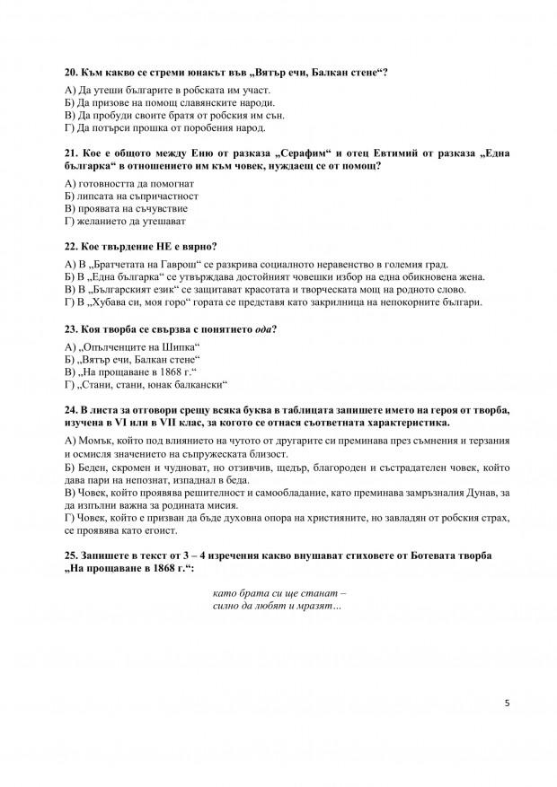 nvo-VIIkl-BEL_15062020-5