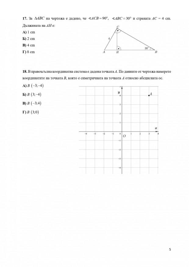 nvo-VIIkl-math_17062020_page-0005