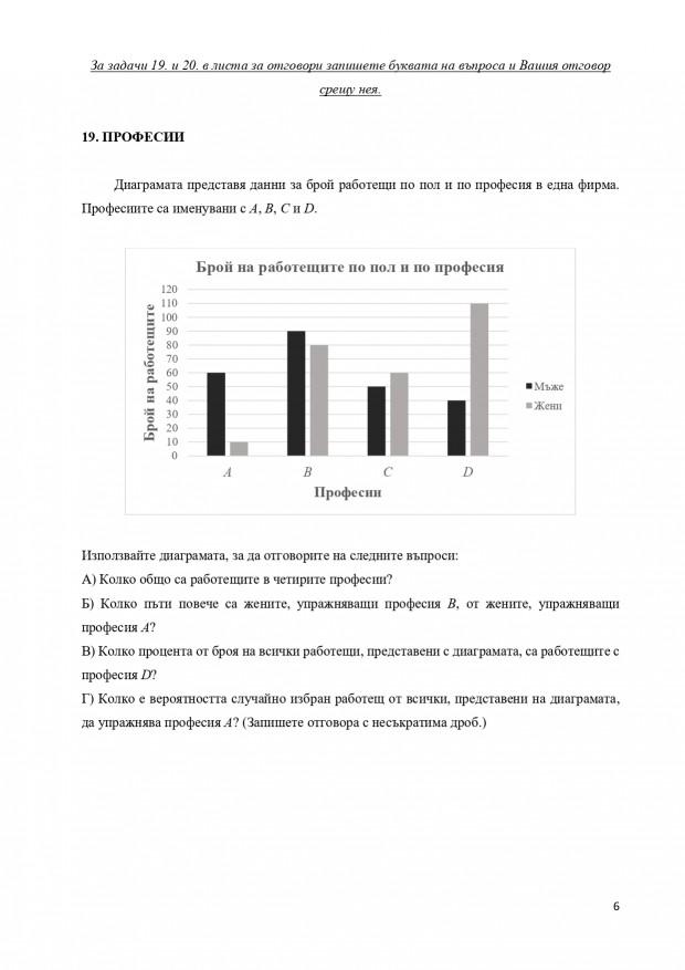 nvo-VIIkl-math_17062020_page-0006