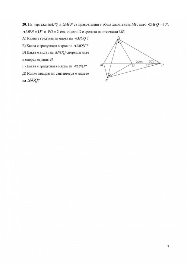 nvo-VIIkl-math_17062020_page-0007