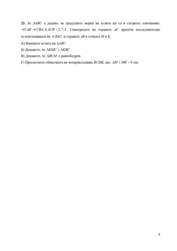 nvo-VIIkl-math_17062020_page-0009