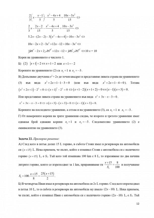 nvo-VIIkl-math_17062020_page-0012