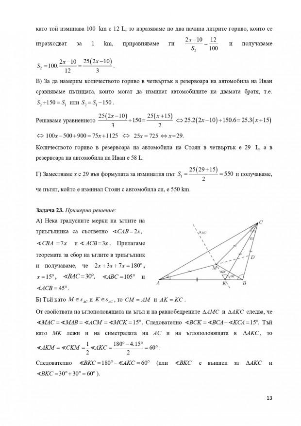 nvo-VIIkl-math_17062020_page-0013