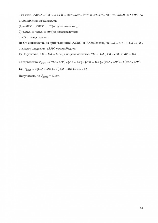 nvo-VIIkl-math_17062020_page-0014