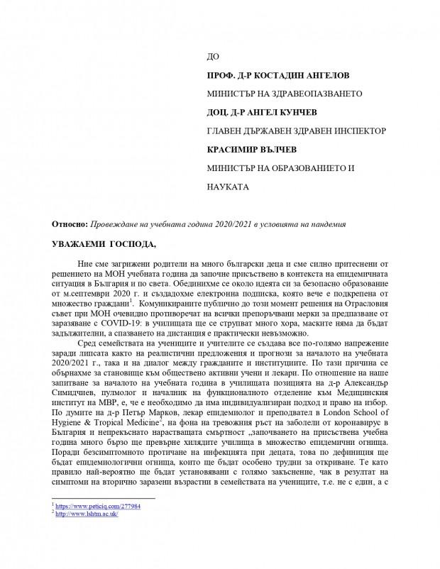 Писмо-Вълчев 4 (1)_page-0001
