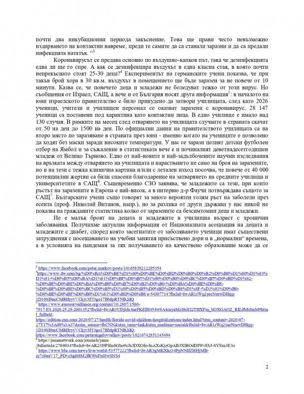 Писмо-Вълчев 4 (1)_page-0002